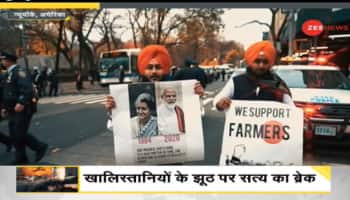 DNA Exclusive: Khalistan supporters entry in farmers agitation to create anti-India propaganda continues