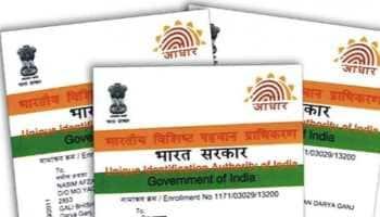 Aadhaar Card Update: Here's how to do Aadhaar verification online