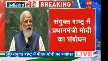 When India reforms, the world transforms: PM Modi at 76th UNGA summit