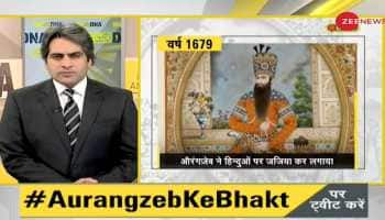 DNA Exclusive: #AurangzebKeBhakt, Osmanabad violence and fan clubs that eulogises Mughal tyrant