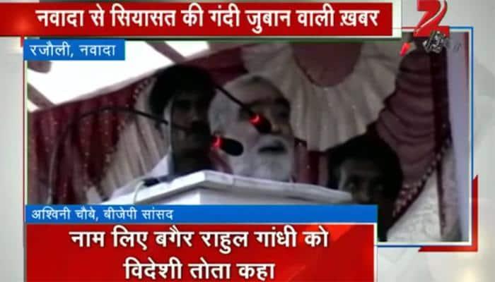 BJP MP Ashwini Kumar Choubey calls Rahul Gandhi 'parrot', refers to Sonia as mythical 'Putana'
