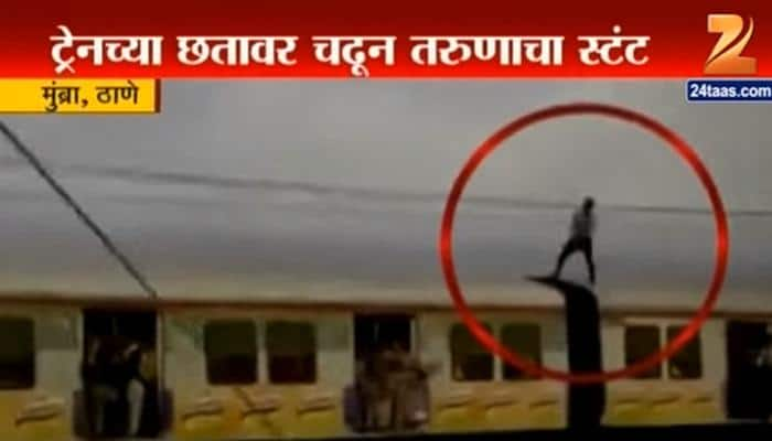 Mumbai: Youth performs daredevil stunt atop local train - Watch video