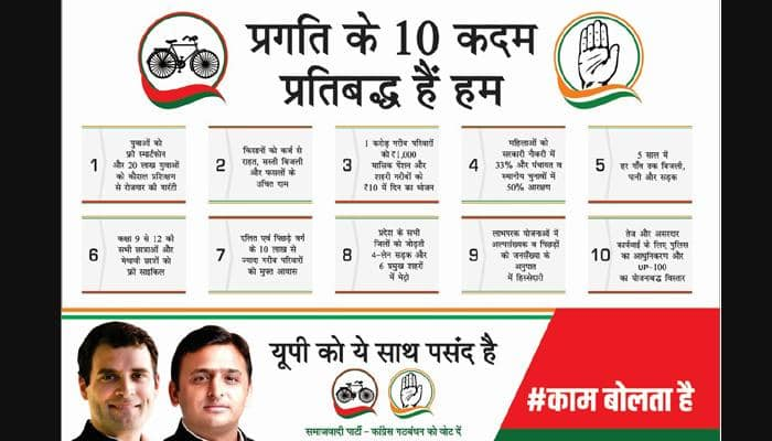 Akhilesh Yadav, Rahul Gandhi release Common Minimum Programme – Here are the SP-Congress alliance's 10 commitments