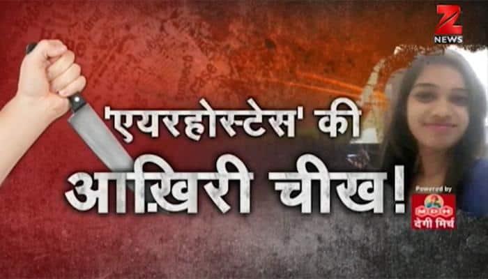 Aspiring air-hostess murder: Delhi Police, Mumbai Crime Branch arrest accused