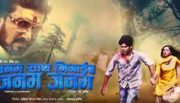 Bhojpuri film 'Sanam Saath Nibhaib Janam Janam': Sanjay Kumar, Shreya Mishra starrer motion poster out! Watch