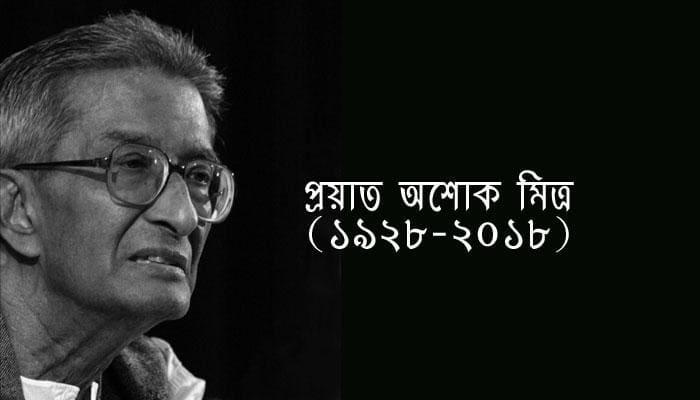 Ashok Mitra dead at 89: Veteran Marxist economist, first Left finance minister of West Bengal