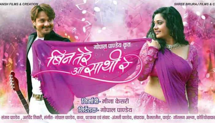 Bhojpuri film 'Bin Tere O Sathi Re' set to re-release in Mumbai on June 22