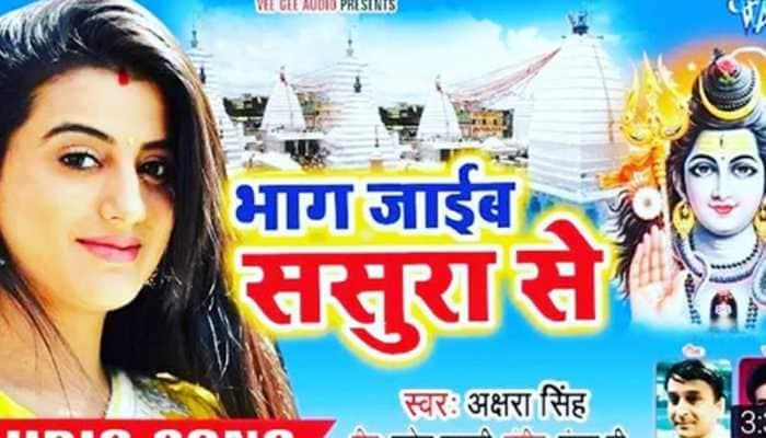 Shravan 2018: Bhojpuri actress Akshara Singh's top Sawan, Kanwar, Bol Bam songs