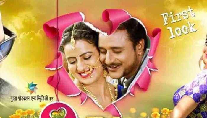 Bhojpuri actress Akshara Singh's Love Marriage first poster goes viral on internet