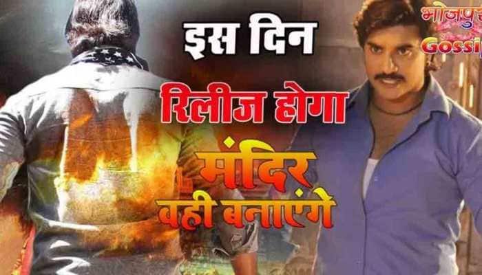 Pradeep Pandey-starrer Shiv Mandir Wahi Banayenge to release on Feb 8