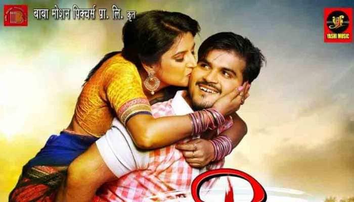 Arvind Akela Kallu, Sonalika Prasad's Rajtilak first romantic poster out — Check