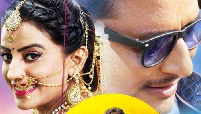 Akshara Singh-Amrish Singh starrer 'Love Marriage' second poster out on Maha Shivratri