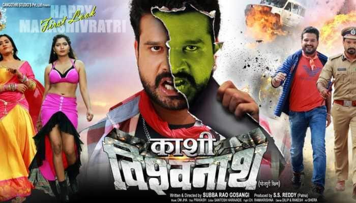 Ritesh Pandey-Kajal Raghwani starrer Kashi Vishwanath's first look out—View poster