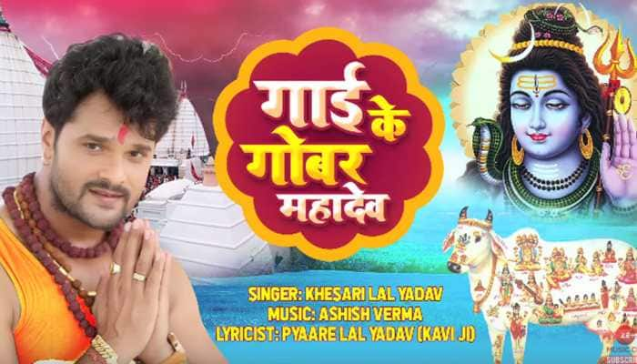 Sawan 2019: Khesari Lal Yadav's latest Kanwar song on Lord Shiva trends high on YouTube—Watch