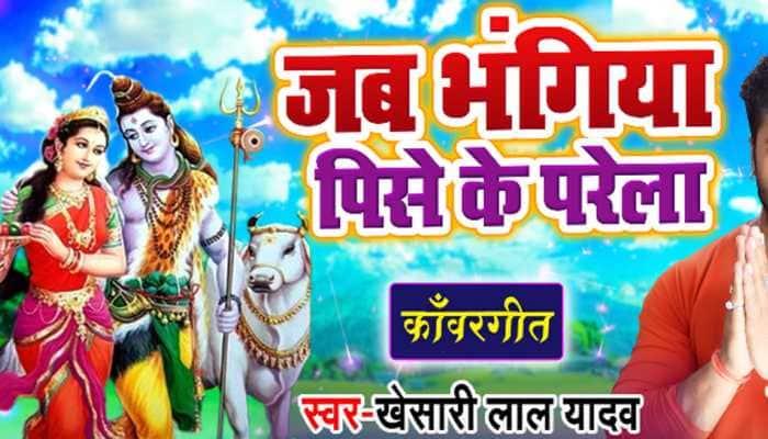 Watch Khesari Lal Yadav's superhit 2019 Kanwar song 'Jab Bhangiya Pise Ke Parela'!
