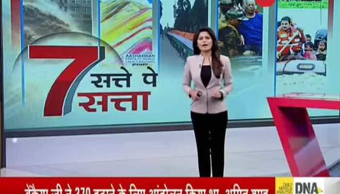 Latest News Video Online, Watch News Headlines, Video on Breaking