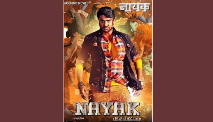 Pradeep Pandey Chintu feels 'Nayak' will connect with audiences