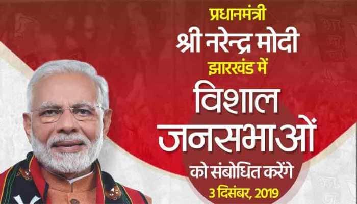 Jharkhand Assembly election 2019: PM Modi to address 2 rallies on Dec 3
