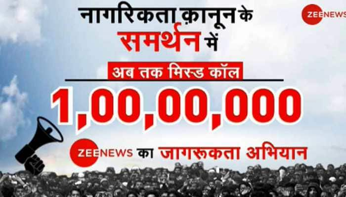 Zee News campaign on Citizenship Act creates world record, over 1 crore people pledge support
