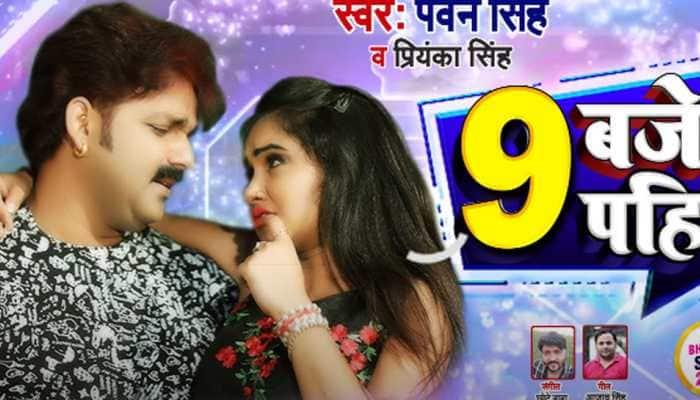 Pawan Singh's blockbuster 2020 Bhojpuri song '9 Baje Se Pahile' trends on YouTube - Watch