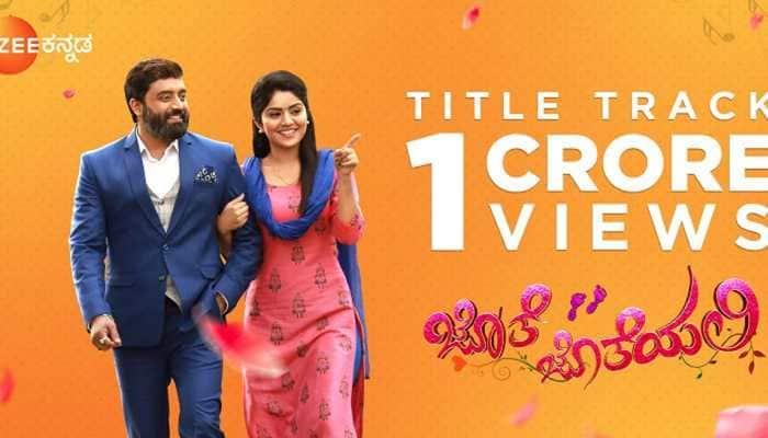 Zee Kannada's 'Jothe Jotheyali's title track crosses 1 crore views on YouTube