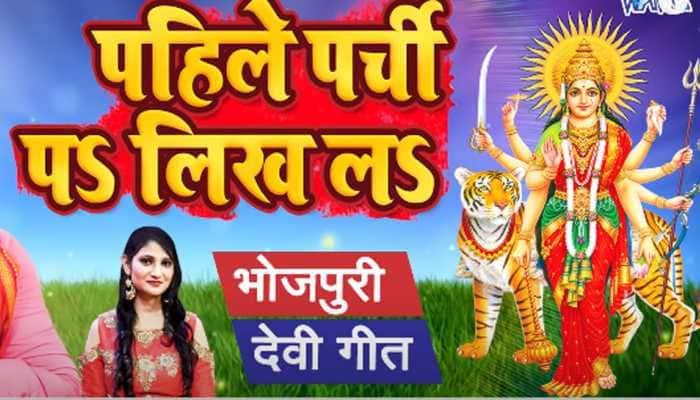 Pawan Singh's Navratri 2020 Bhojpuri Devi geet 'Pahile Parchi Pa Likh La' is out - Watch