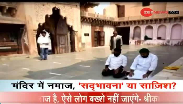 Namaaz at Mathura temple: Sant Samaj for strict action against culprits; FIR lodged against 4