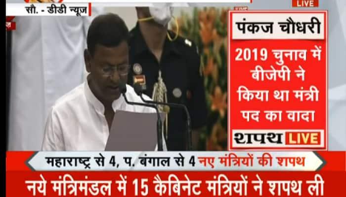 Who is Pankaj Choudhary? Know this minister from Maharajganj in Uttar Pradesh